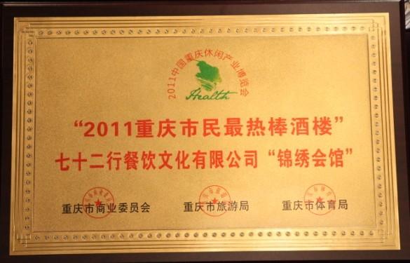 2011重庆市民最热捧酒楼
