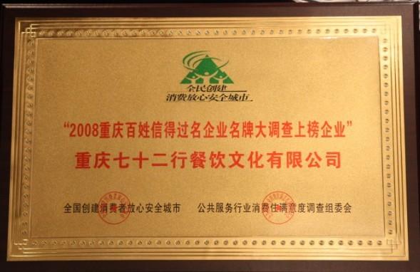 2008重庆百姓信得过名企业名牌大调查上榜企业