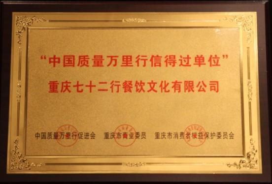 中国质量万里行信得过单位