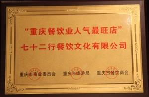 重庆餐饮业人气最旺店