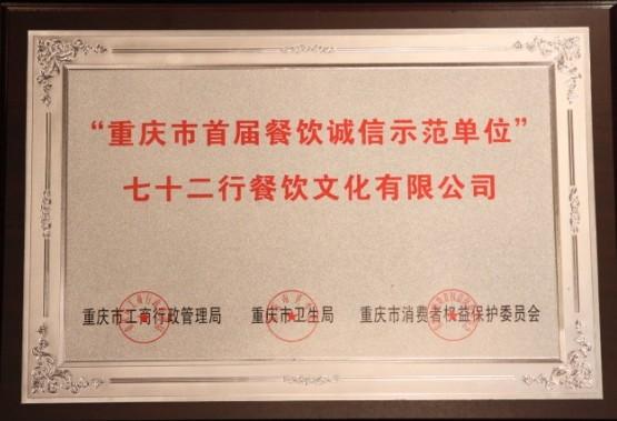 重庆市首届餐饮诚信示范单位